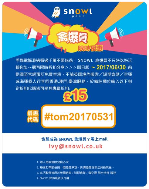 20170531Tom